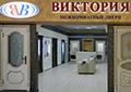 """Второй фирменный салон """"Виктория"""" в г.Новосибирске"""