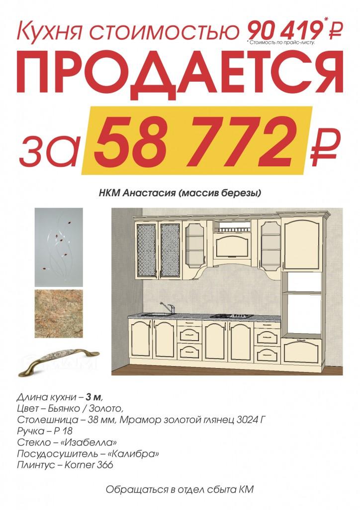 2020-01 АНАСТАСИЯ Со скидкой 2