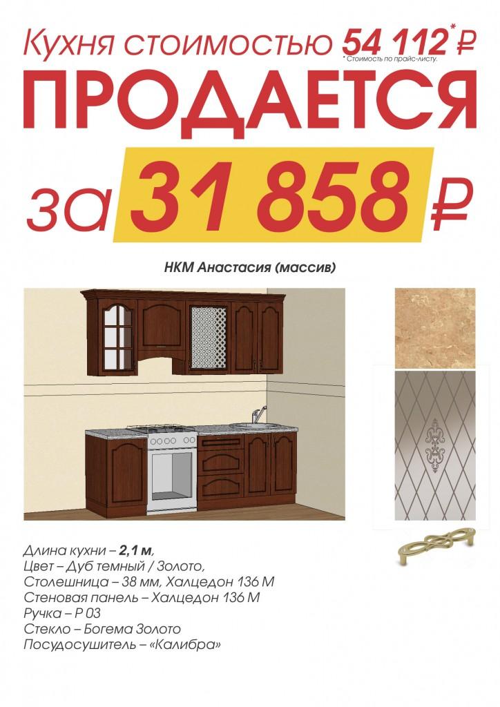 2020-01 АНАСТАСИЯ Со скидкой 3